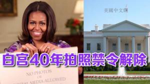 参观白宫照相不是梦 米歇尔宣布白宫40年拍照禁令解除