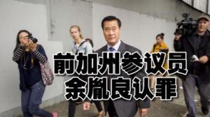 华裔前加州参议员余胤良认敲诈勒索罪 最高量刑达20年