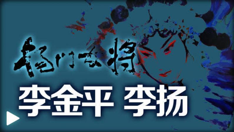[全片]李金平 李扬:《杨门女将》的幕后台柱