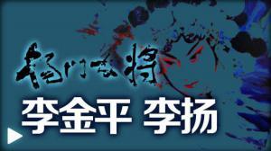 李金平 李扬:《杨门女将》的幕后台柱