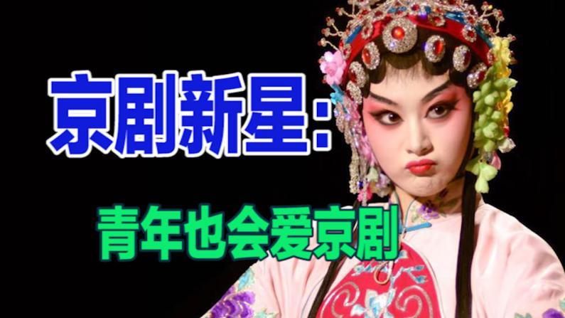 京剧新星张兰郭霄:年轻人也能爱上京剧