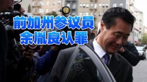前加州参议员余胤良意外认罪 承认敲诈勒索最高将判20年刑