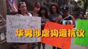 日落公园华男涉嫌虐狗事件发酵 动物爱好者门前抗议