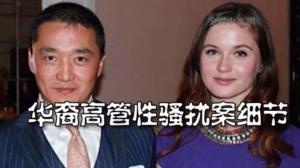 华裔高管性骚扰女下属案判赔1800万惊人案情细节曝光