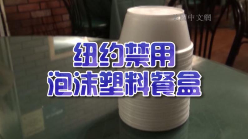 保丽龙禁令今起执行 华埠小商家叫苦不迭