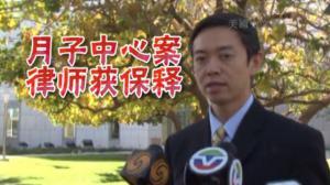 月子中心案被捕律师梁志毅获保释 保金超百万