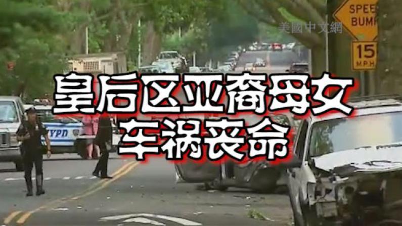 纽约皇后区贝赛发生致命车祸 亚裔母女惨遭撞死