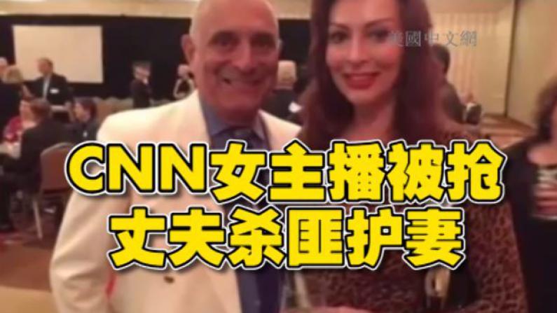 CNN前女主播旅店遭持枪抢劫 特种兵丈夫为救她身中3枪