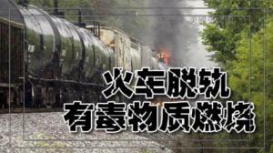 田纳西州火车脱轨有毒物质燃烧 超5千居民紧急疏散