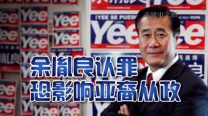 前加州参议员余胤良认罪 北加华社担忧影响未来亚裔从政