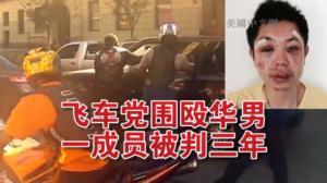 曼哈顿围殴华裔路虎司机 飞车党一成员获刑3年半