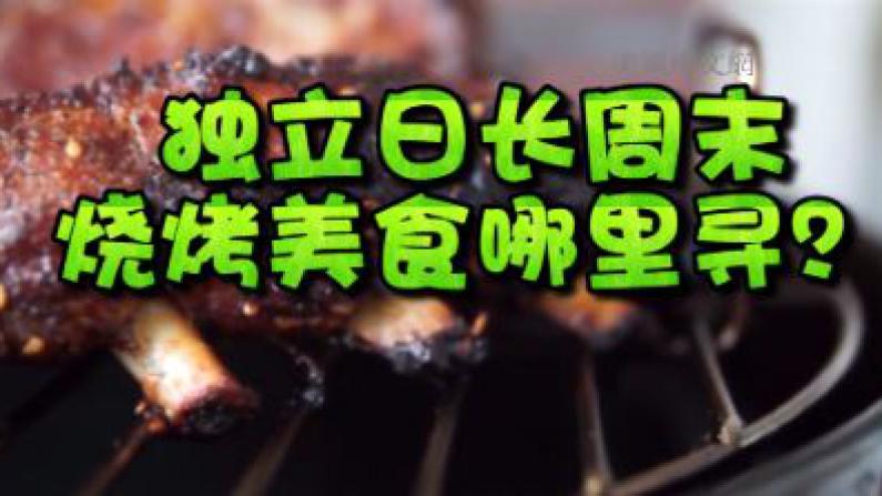 迎独立日长周末 美国中文网美食专栏推烧烤胜地特辑