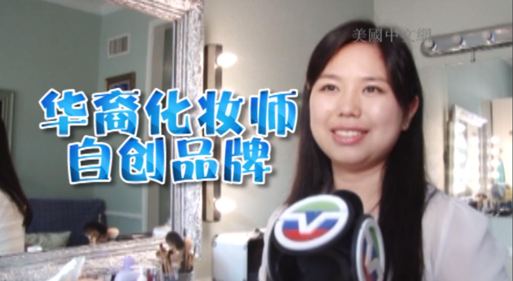 休斯敦华裔化妆师创立品牌 新移民创业打拼不易