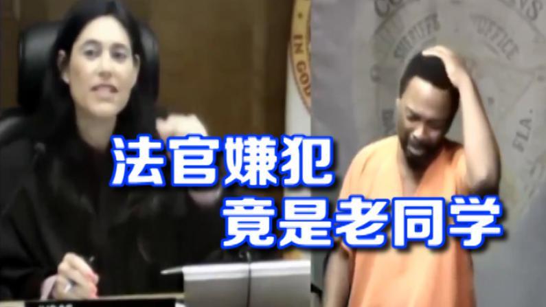 老同学法庭重聚 佛州嫌犯面对法官老友羞愧难当痛哭