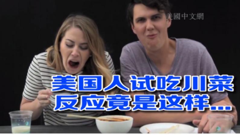 美国人挑战吃川菜辣到舌头发麻 猪血丸太恐怖不敢下嘴
