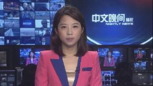 2015年07月04日中文晚间播报