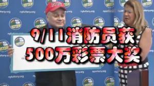 纽约退休消防员中500万彩票 曾参与9/11救援工作