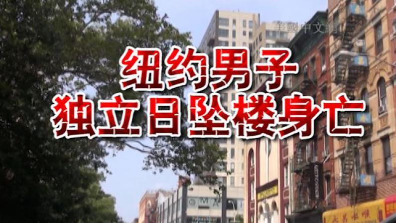 独立日惨剧! 纽约28岁疑似华裔男子酒醉坠楼身亡