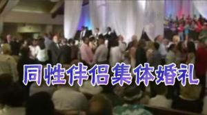 场面感人!休斯敦一教堂集体婚礼 40多对同性伴侣结为夫妻