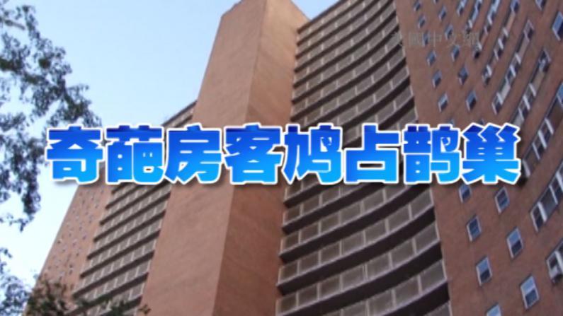 奇葩租客频出损招赖房租 法拉盛华裔房东欲哭无泪