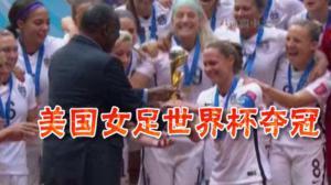 美国女足5比2击败日本 夺得世界杯冠军成