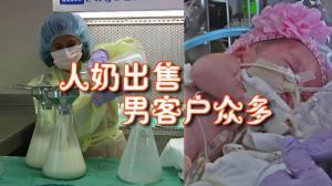 美国母乳买卖市场扩张网络男客户众多 政府要求挂牌经营
