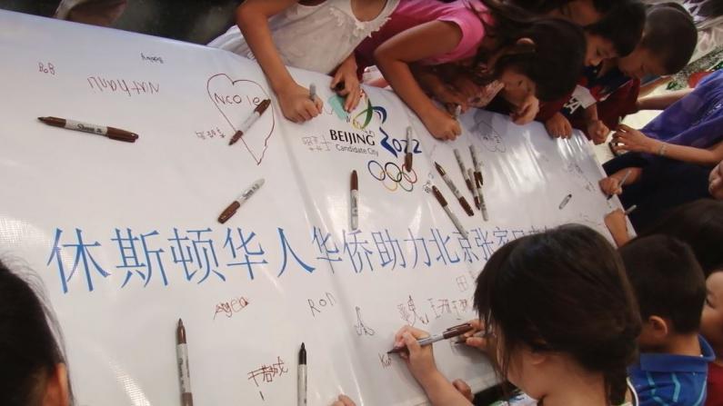 2022年冬奥会举办城市揭晓在即 休斯敦华人华侨助力为北京加油
