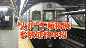 """纽约地铁""""火炉""""车厢报告揭晓 多条线路中招C线名列榜首"""