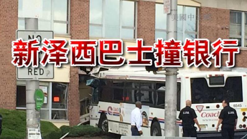 新泽西突发严重车祸事故 巴士撞进银行致1死多伤