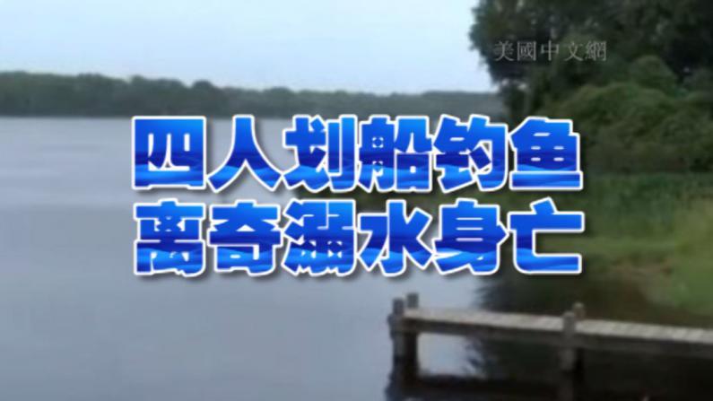 休斯敦四人独立日划船钓鱼  全部溺水事故原因不明