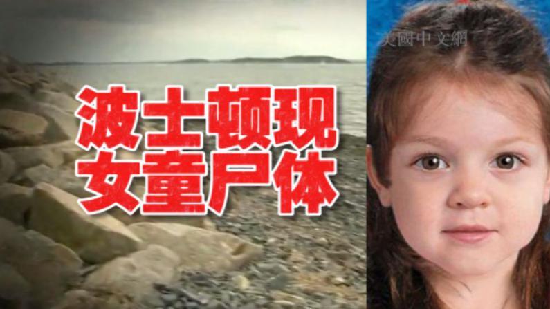 波士顿海港发现无名女童 引4500万浏览转发查找身份