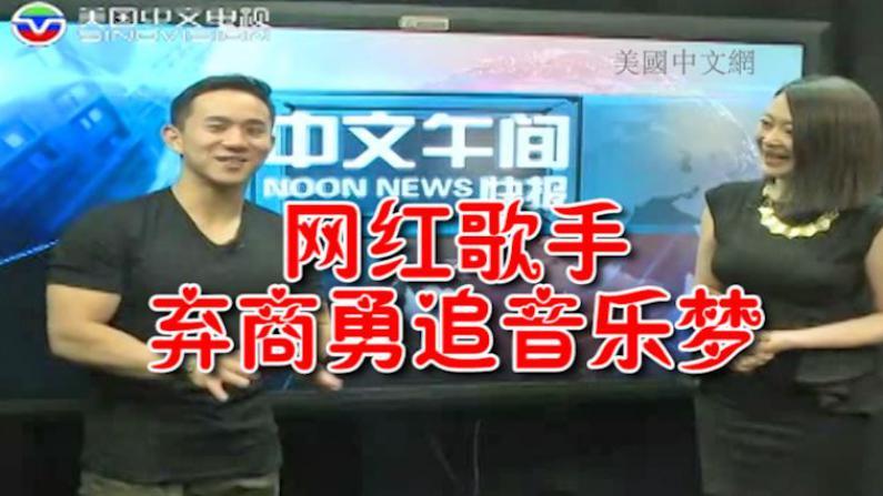 网红歌星做客美国中文电视 放弃高薪工作只为音乐梦想