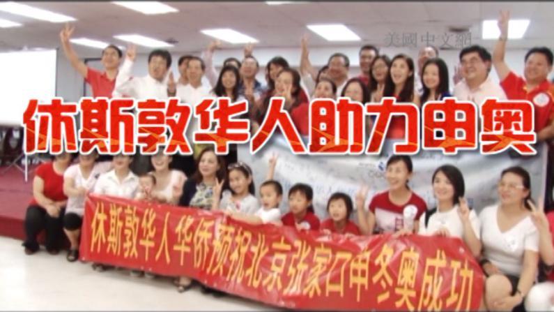 休斯敦华人助力北京张家口申奥 大型签字仪式感动海外老乡