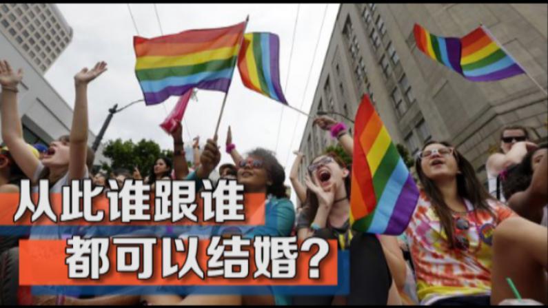 中文聚焦:从此谁跟谁都可以结婚?