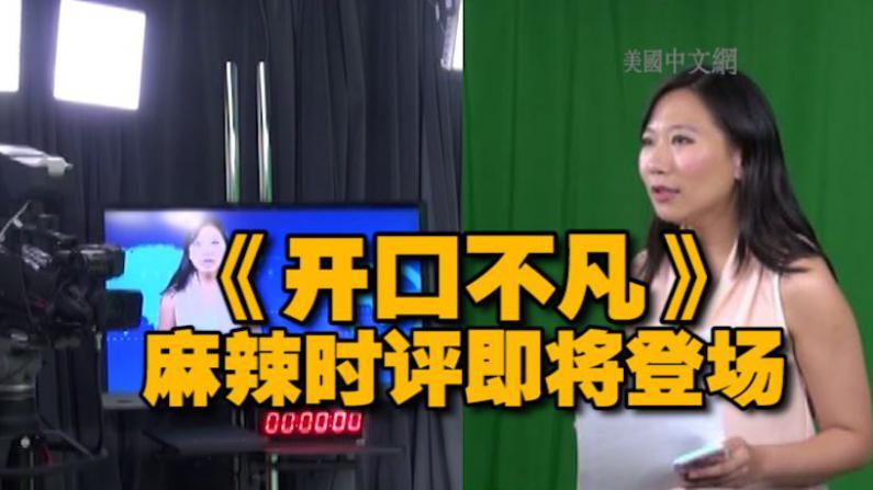 麻辣时评《开口不凡》周二首秀 打造华人新移民的舆论平台