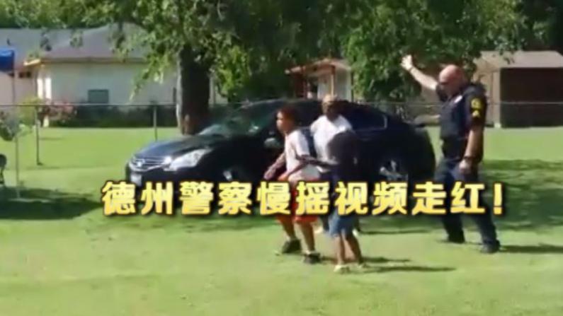 德州警察慢摇视频疯传 民众直呼:警察也搞笑!