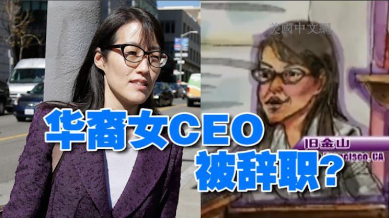 """鲍康如辞任CEO再陷争议 业内人士:辞职乃董事会""""逼宫"""""""