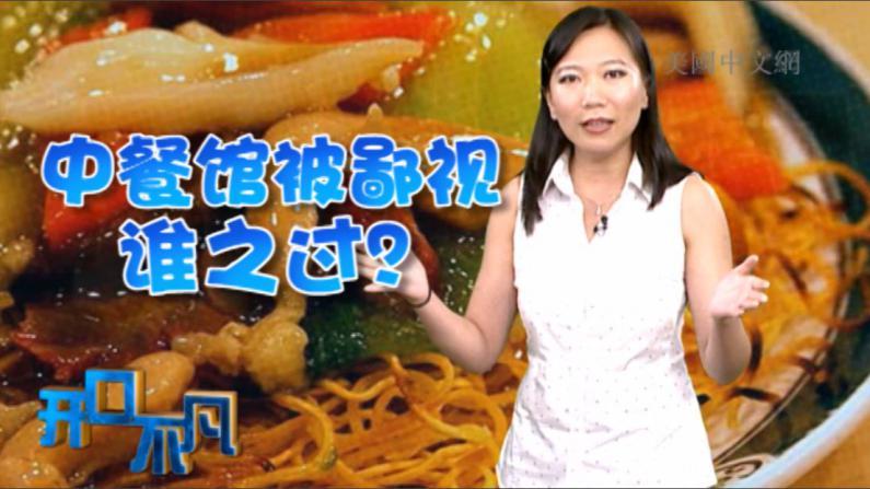 开口不凡:美国中餐馆被鄙视 谁之过?