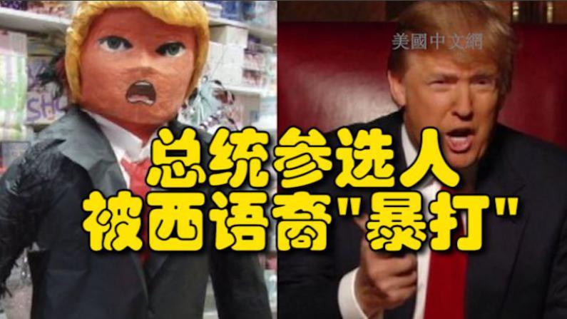 总统参选人川普人形彩罐休斯敦热卖 拉美裔民众购买暴砸泄愤