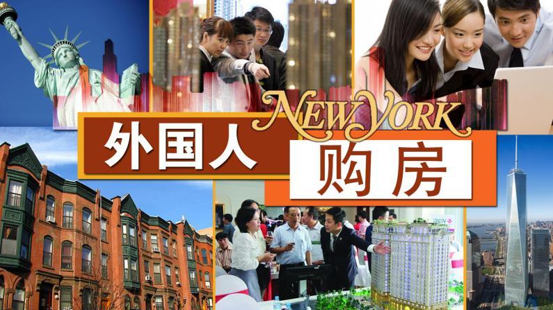 外国人如何购置纽约房产