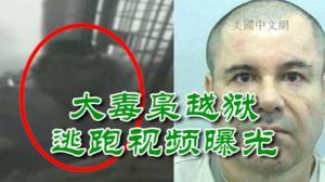 大毒枭挖洞成功越狱 监控视频曝光进浴室后无影踪