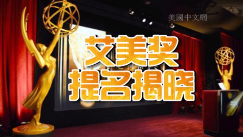第67届艾美奖提名名单揭晓 《权利的游戏》24项提名领跑