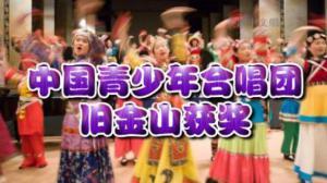 旧金山金门国际青少年合唱节闭幕 中国合唱团夺得最佳服饰奖