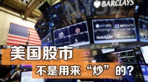 """中文聚焦:美国股市不是用来""""炒""""的?"""
