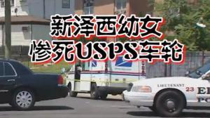新泽西USPS邮政车撞上祖孙三人 2岁女孩命丧车轮