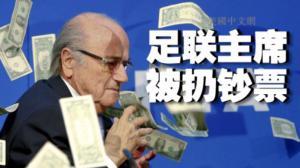 国际足联主席布拉特被砸美钞 身陷贿赂案遭调查