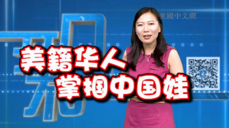 开口不凡:掌掴中国小孩 美国华人哪来的优越感?