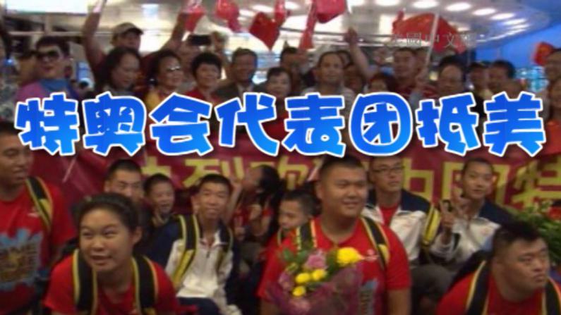 2015特奥会中国代表团抵洛杉矶 南加侨团上百人热烈欢迎