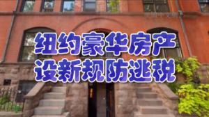 纽约新规出台 外国人用空壳公司买豪华地产难度加大
