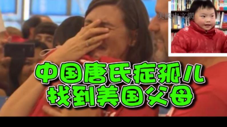 中国唐氏症孤儿被美国夫妇收养 女娃开口叫妈妈养母喜极而泣